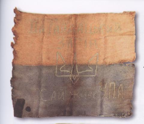 Історичний бойовий жовто-блакитний прапор УПА. Напис на прапорі: 2-й Гайдацький загін. Хай живе УПА!
