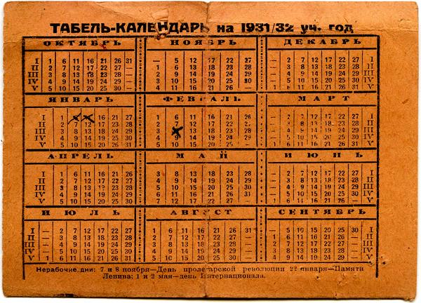Народно церковный календарь